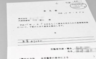 裁判所で効力が否定された、過半数代表者の署名がある意見書の例=一部画像処理しています