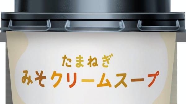 マルコメ、タマネギ使ったみそクリームスープ