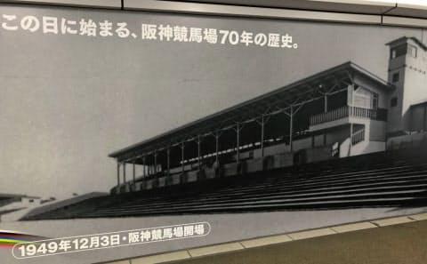 阪神競馬場が開場した当時のスタンド全景