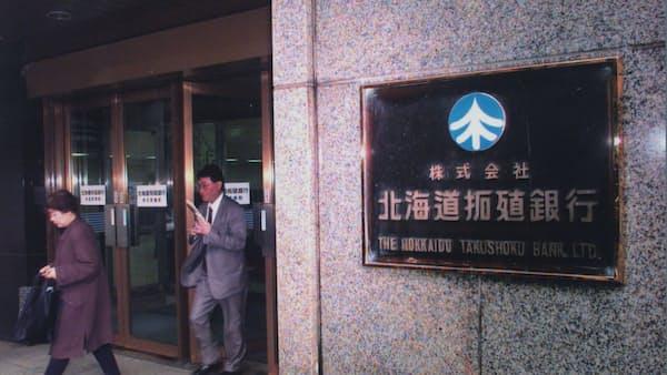 拓銀破綻 不良債権、背伸びのツケ(平成の北海道)