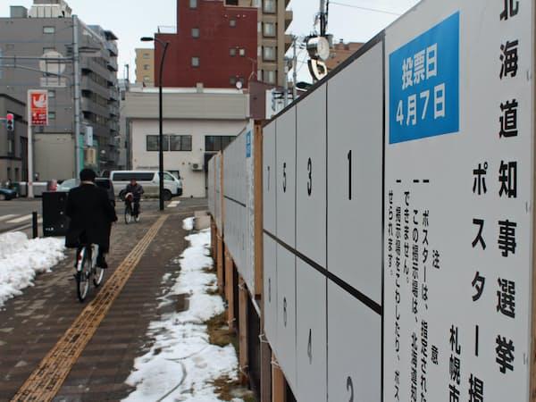 札幌市内で設置された北海道知事選などのポスター掲示板(15日)