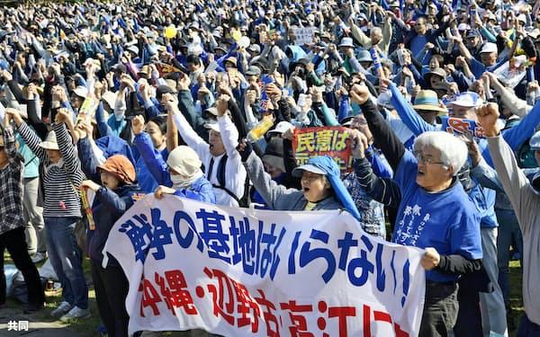 沖縄県民大会で気勢を上げる参加者(16日午後、那覇市)=共同