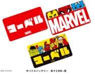 マーベルのキャラクターが入ったモバイルバッテリー(税別3500円)