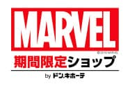ドン・キホーテ(東京・目黒)が「マーベル」の関連グッズを販売する期間限定ショップを設置する
