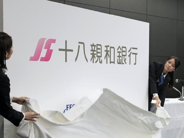 会見で「十八親和銀行」の行名とロゴが披露された(19日、福岡市中央区)