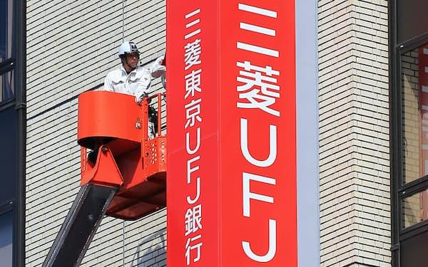 「三菱UFJ銀行」に看板掛け替え