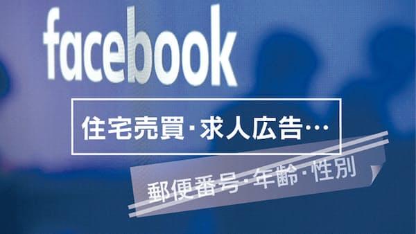 FBの広告転機、データ企業「エシカル」が競争左右