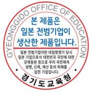 「戦犯企業」と名指しされた日本製品に貼られるステッカー=韓国・京畿道議会のホームページから