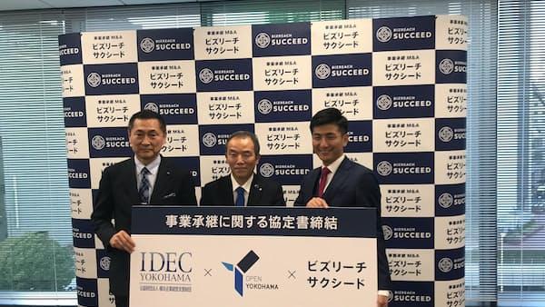 横浜市、M&Aで事業承継支援 ビズリーチと協定