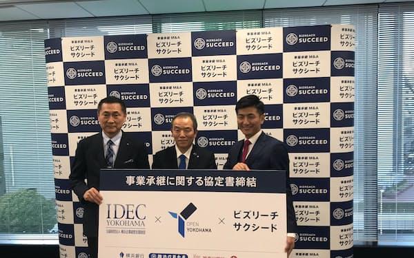 横浜市とビズリーチなどは事業承継支援で協定を結んだ(20日、東京・渋谷)