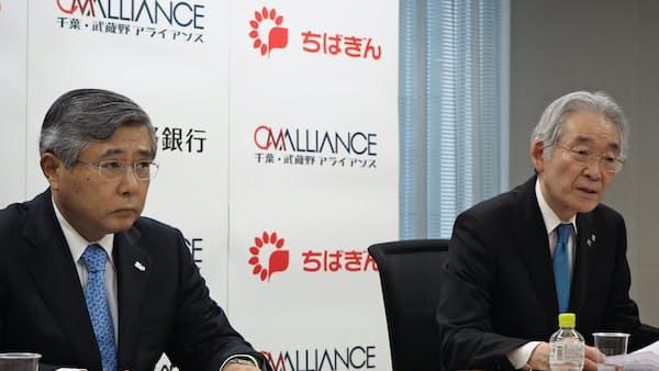 千葉銀・武蔵野銀両頭取、提携効果「5年で110億円に」