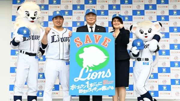 野生ライオンを救え! 西武、本塁打で寄付