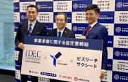20日、ビズリーチは横浜市などと事業承継に関する協定を結んだ(東京都渋谷区)