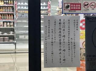 セブンイレブン本木店に張られた「夜間営業停止」の案内(21日、東京都足立区)