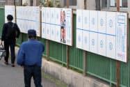 街中に設置された4選挙のポスター掲示板(22日午前、大阪市西成区)