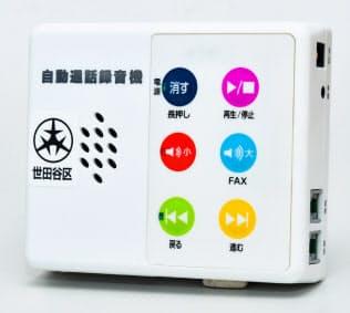 自治体が貸し出している自動通話録音機=東京都世田谷区提供