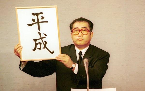 新元号「平成」を発表する小渕恵三官房長官(1989年1月7日)