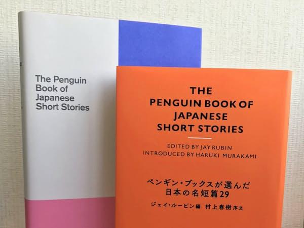 「ペンギン・ブックスが選んだ日本の名短篇29」。左は原書。