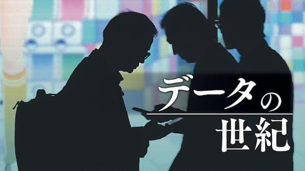 位置情報で日常「捕捉」、ジャパンタクシーに行政指導