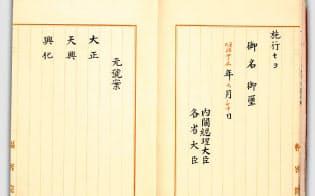 大正改元時の「元号建定ノ詔書案」。末尾に「大正」を含め3つの元号候補が記載されている(国立公文書館所蔵)
