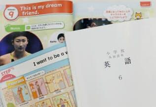 小学5、6年生向けの英語の教科書