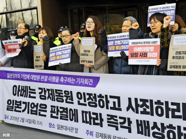 日本に賠償と謝罪を求める元徴用工訴訟の原告支援団体(2月、ソウルの日本大使館前)=共同