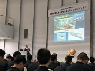 愛媛大船舶海洋工学センターが開いたキックオフシンポジウムには造船関連各社の参加者に混じって造船を学ぶ高校生の姿も見られた(5日、今治市)