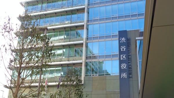手数料支払い、スマホ決済可能に 東京・渋谷区
