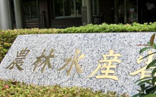 農水省は「需要に応じた生産」を掲げ、コメの減反を廃止した(東京・霞が関)