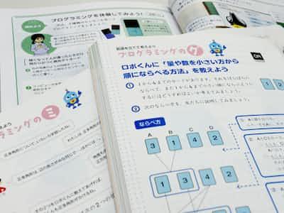 小学教科書に「プログラミング」 人材育成、海外追う