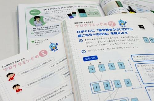 プログラミングについて書かれた小学校の算数と理科の教科書(東京・霞が関)
