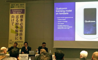 都内の特許に関するシンポジウムで講演する米クアルコム幹部(2018年3月)