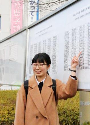 福島大が新設した食農学類に合格した栗田実歩さん(6日、福島市)=共同