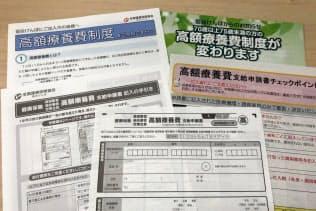 高額療養費制度の申請に関連する書類(全国健康保険協会)