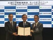 東京都、横浜市、大阪市の水道局がICT活用で連携する(東京都庁での調印式)