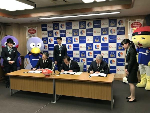 ラグビーを通じたスポーツ活動の普及で協力する(27日、埼玉県庁)