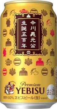 サッポロは今川義元500年の記念ラベルを発売