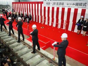 相鉄とJRのレールが結ばれた(28日、横浜市)