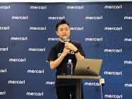 メルカリはAI人材を年内に2倍にする(28日、東京・港)