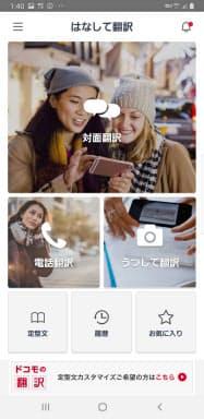 NTTドコモが提供する「はなして翻訳」の利用画面(イメージ)