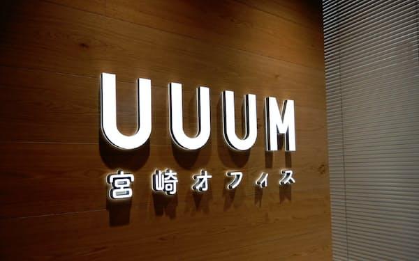 UUUMの宮崎オフィス