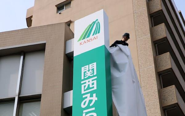 「関西みらい銀行」に掛け替えられた看板(29日、大阪市西成区)