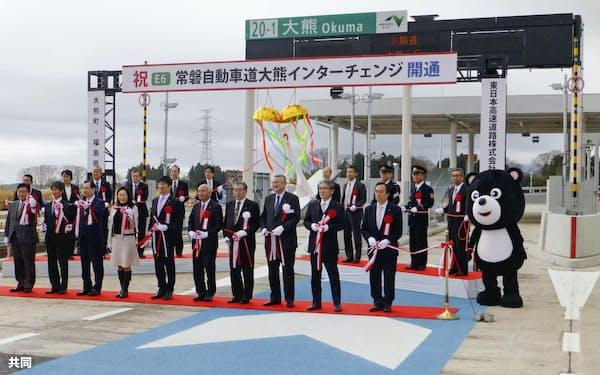 常磐自動車道に新設された大熊ICの開通を祝う式典=共同