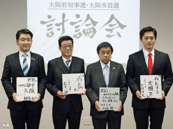 大阪ダブル選を前に、討論会に出席した(左から)柳本顕氏、松井一郎氏、小西禎一氏、吉村洋文氏(3月18日午後、大阪市)=共同