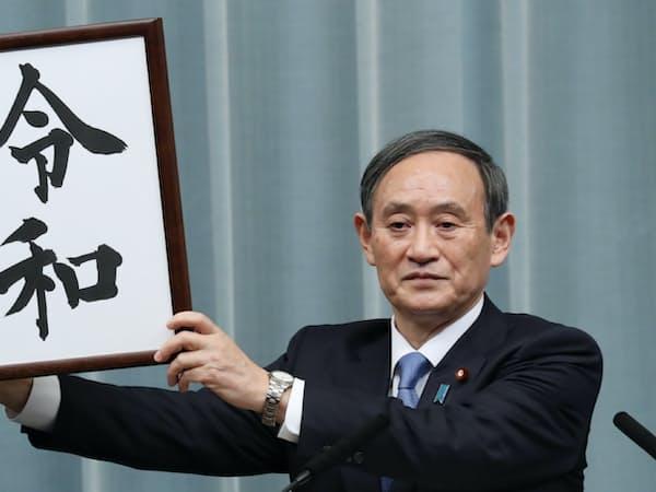 新元号「令和」を公表する菅官房長官(1日午前11時半すぎ、首相官邸)
