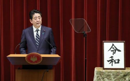 新元号「令和」の公表後、談話を発表する安倍首相(1日午後、首相官邸)