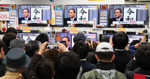 新元号発表の映像が流れる家電量販店のテレビ売り場(1日午前、東京都千代田区)