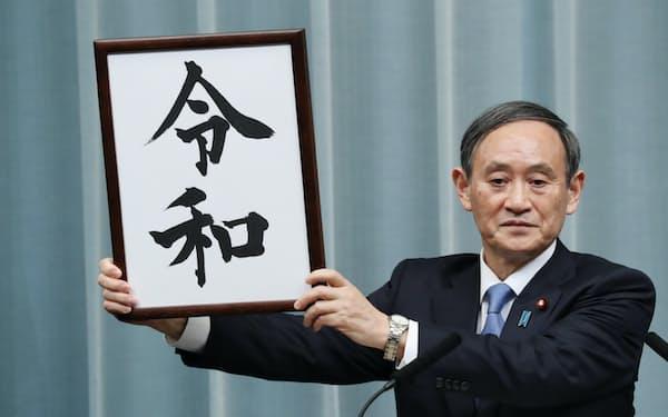 新元号「令和」を公表する菅官房長官(1日午前、首相官邸)