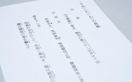新元号「令和」の典拠を示す文書