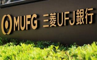 「東京」が消えた三菱UFJ銀行